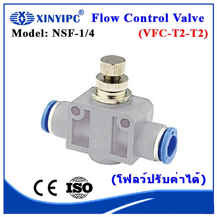 "Flow Control Valve โฟลว์ ปรับค่าได้ Tube 3/8"" x Tube 3/8"" OD"