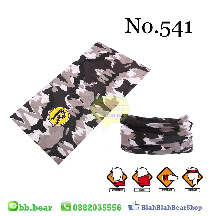 ผ้าบัฟ - No.541
