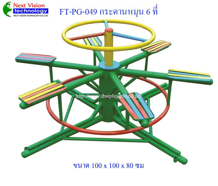 FT-PG-049 กระดานหมุน 6 ที่