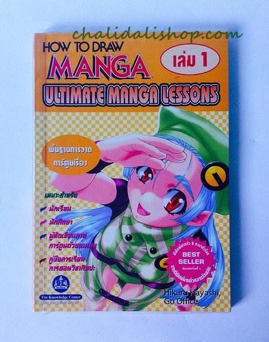 หนังสือมือสอง สภาพดีมาก HOW TO DRAW MANGA ULTIMATE MANGA LESSONS 1