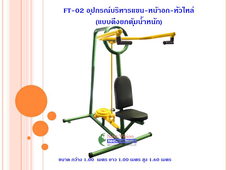 FT-02 อุปกรณ์บริหารแขน-หน้าอก-หัวไหล่ (แบบดึงยกตุ้มน้ำหนัก)