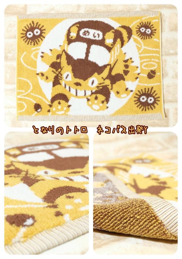 พรมเช็ดเท้า My Neighbor Totoro (สีเหลือง)