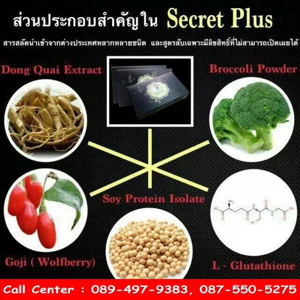 secret plus กล่องดํา